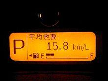 初給油の燃費