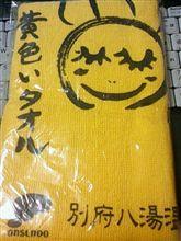 幸せの黄色いタオル?