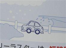 車は前から?それとも