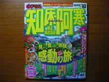 道東旅行(侵攻オフ)の情報収集を始めました。