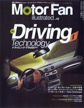 【書籍】Motor Fan illustrated vol.42
