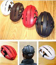 いまどきの自転車ヘルメット:カスク