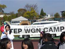 STEP WGN CAMP