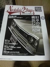 頂きモノの子雑誌♪