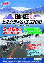 日本の蔵王 ヒルクライム・エコ2010