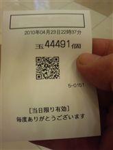 CR牙狼!千円でマカ突入!28連中に閉店