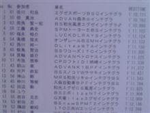 全日本第二戦公開練習