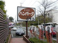 お好み焼・天ぷらでもないハンバーグの「グリルふそう」