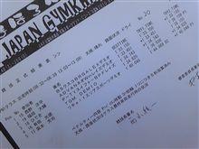全日本ジムカーナRd2デビューウィン!