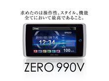 新製品 ZERO 990V 発売!!