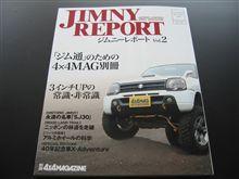 JIMNY REPORT ジムニーレポート Vol.2発売!!