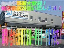 アライメントもオマカセ!PART2in東大阪店