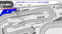 5/9筑波サーキットオフ会スペース変更になりました☆