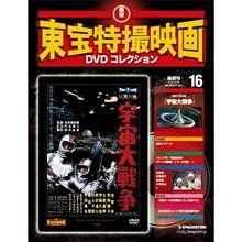 東宝特撮映画DVDコレクションNo.16「宇宙大戦争」