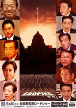 【速報】小沢氏起訴相当議決へ