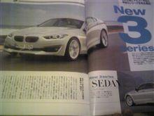コードネームF30!?…雑誌掲載