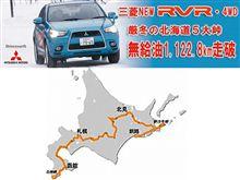 三菱RVR、北海道5大峠を無給油走破 (ちょっと前の記事ですが)