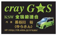 GW遠征~交流会♪
