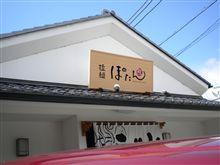 「麺処 ぼたん」3 -栃木-