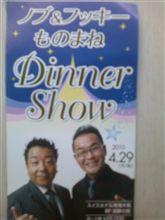 ノブ&フッキーDinner Show