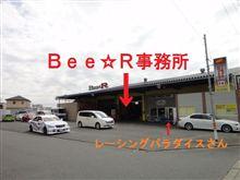 「織戸峠」「Bee☆R」事務所?受付?紹介。。。