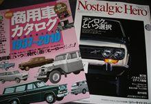 【クルマ本】ノスヒロ最新号&商用車カタログ購入♪