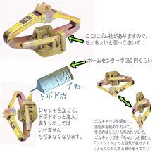 KYB カバヤ・・・ あがらないカヤバシザーズジャッキ 作動油補充 修理