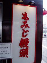 尾道ーしまなみ海道に行って来ました。