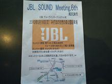 今年もJBLサウンドミーティングに参加しま~す♪