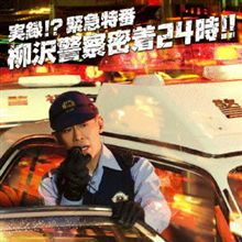 盗難車カーチェイス・・・神奈川県警・・・