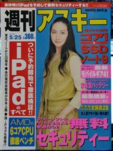 週刊アスキー 5/25号
