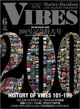 祝!VIBES200号!
