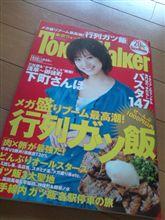 東京の食な週刊誌
