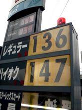 ▼ガソリン緊急値上げ(怒)