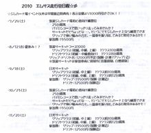 msas走行会&練習会 2010年の予定
