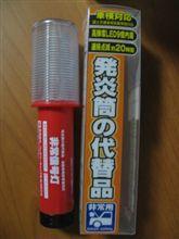 発炎筒の代替品