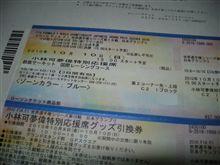 F1日本GPチケット、おはよう♪♪10,05,24