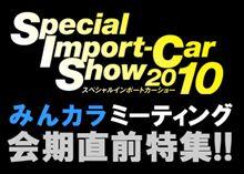 【SIS 2010】みんカラミーティング参加者を応援しよう!