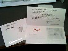 SLS AMG Premiere レセプションパーティー!?