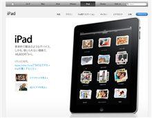 いよいよ?明日発売、iPad