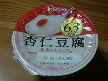 220527今日の杏仁豆腐♪