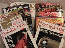雑誌の大人買い