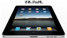 iPad発売!