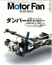 【書籍】 Motor Fan illustrated vol.12