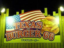 ちょっと、ハンバーガー食べてくる