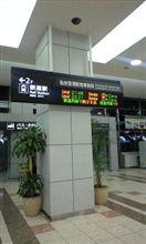 仙台空港到着♪