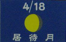 月暦 5月31日(月)