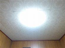 蛍光灯の取替え(After)
