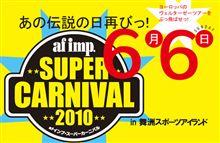 imp スーパーカーニバル 舞洲の集合場所