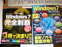 Windows7の新しいパソコン